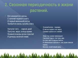 2. Сезонная периодичность в жизни растений. Всё начинается с весны, С капелей