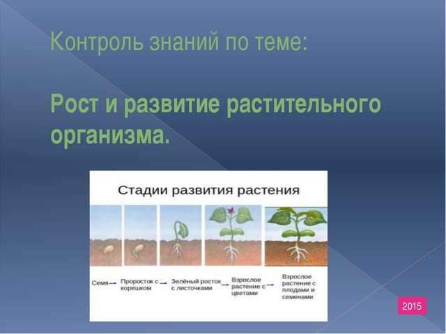 Контроль знаний по теме: Рост и развитие растительного организма. 2015