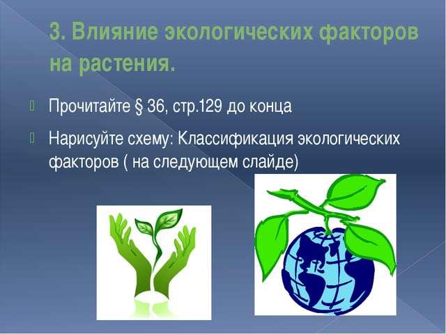 3. Влияние экологических факторов на растения. Прочитайте § 36, стр.129 до ко...