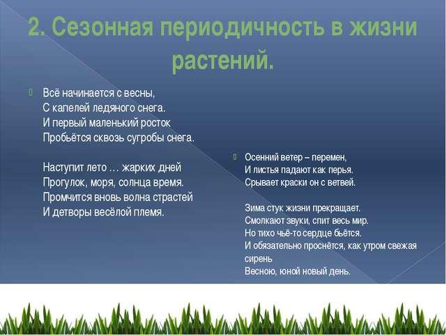 2. Сезонная периодичность в жизни растений. Всё начинается с весны, С капелей...