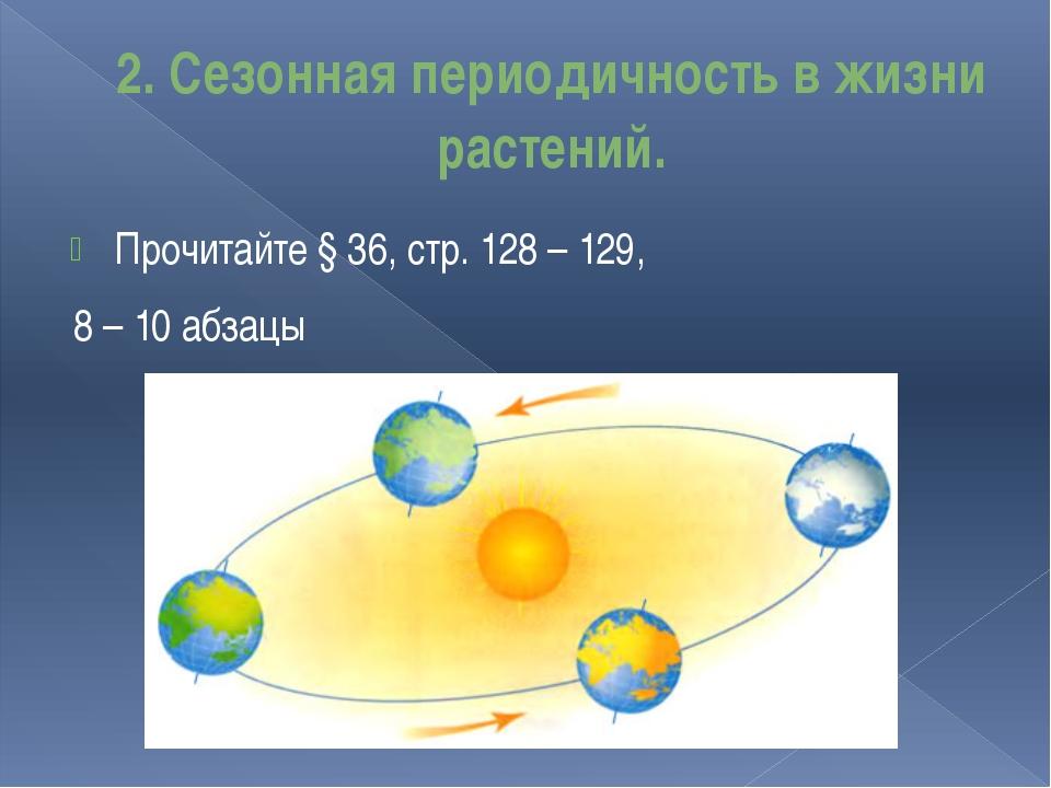 2. Сезонная периодичность в жизни растений. Прочитайте § 36, стр. 128 – 129,...