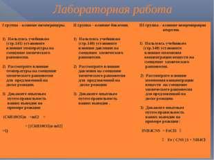 Лабораторная работа Iгруппа –влияние температуры.  1) Пользуясь учебником (с