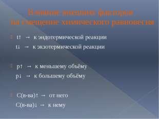 Влияние внешних факторов на смещение химического равновесия t↑ → к эндотермич