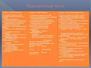 Практическая часть Iгруппа –влияние температуры.  1) Пользуясь учебником (ст
