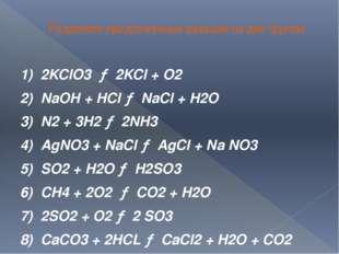 Разделите предложенные реакции на две группы 1) 2KClO3 → 2KCl + O2 2) NaOH +