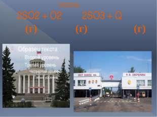 V2O5(тв) 2SO2 + O2 ⟺ 2SO3 + Q (г) (г) (г)