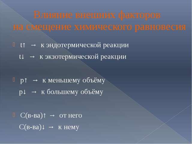 Влияние внешних факторов на смещение химического равновесия t↑ → к эндотермич...