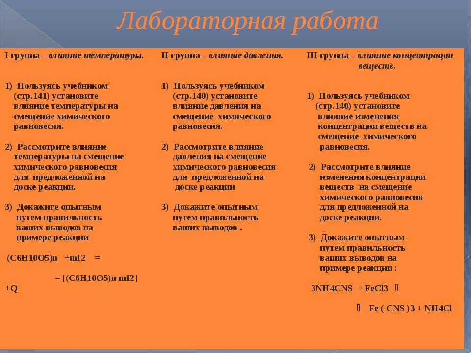 Лабораторная работа Iгруппа –влияние температуры.  1) Пользуясь учебником (с...