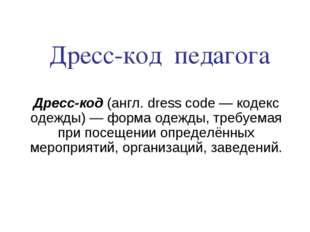 Дресс-код педагога Дресс-код (англ. dress code — кодекс одежды) — форма одежд