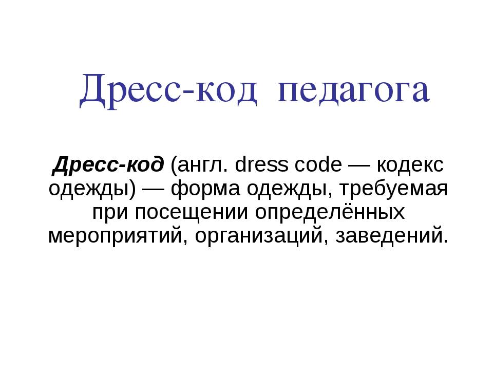 Дресс-код педагога Дресс-код (англ. dress code — кодекс одежды) — форма одежд...