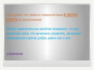 Определите тип связи в словосочетании В ДЕЛАХ ДОБРА из предложения: Особое з