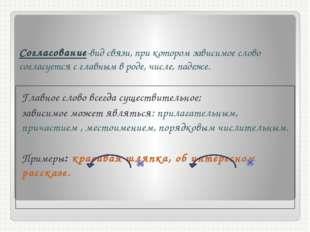Согласование-вид связи, при котором зависимое слово согласуется с главным в