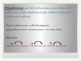 Управление — вид подчинительной связи, где зависимое слово находится при глав