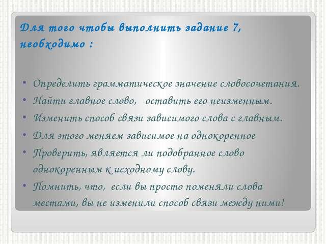 Для того чтобы выполнить задание 7, необходимо : Определить грамматическое зн...