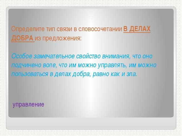 Определите тип связи в словосочетании В ДЕЛАХ ДОБРА из предложения: Особое з...