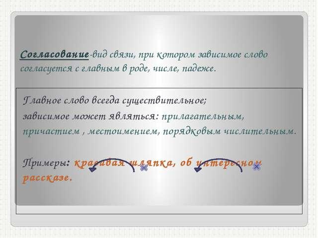 Согласование-вид связи, при котором зависимое слово согласуется с главным в...