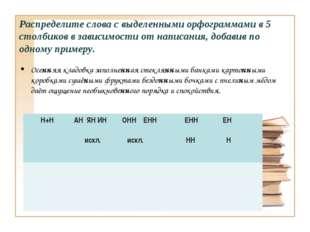 Распределите слова с выделенными орфограммами в 5 столбиков в зависимости от