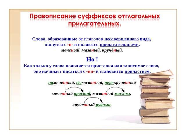 Слова, образованные от глаголов несовершенного вида, пишутся с -н- и являются...