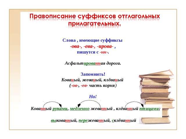 Слова , имеющие суффиксы -ова-, -ева-, -ирова- , пишутся с -нн-. Асфальтирова...