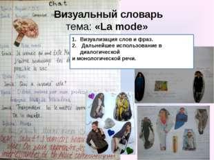 Визуальный словарь тема: «La mode» Визуализация слов и фраз. Дальнейшее испо