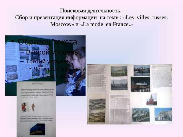 Поисковая деятельность. Сбор и презентация информации на тему : «Les villes r...