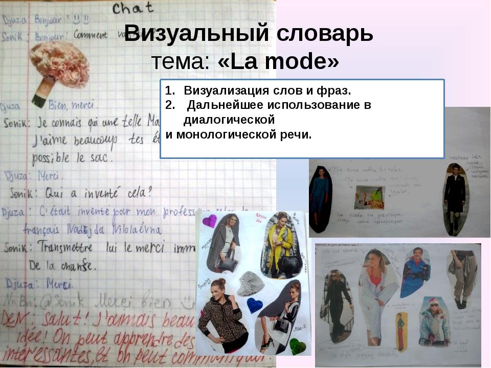 Визуальный словарь тема: «La mode» Визуализация слов и фраз. Дальнейшее испо...