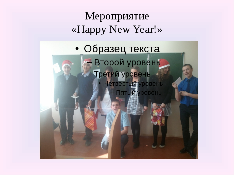 Мероприятие «Happy New Year!»
