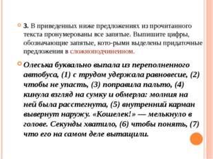 3. В приведенных ниже предложениях из прочитанного текста пронумерованы все з