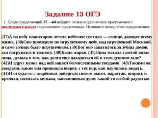 Задание 13 ОГЭ 1. Среди предложений 37 – 44 найдите сложноподчинённое предлож