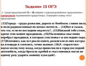 Задание 13 ОГЭ 2.Среди предложений 13 – 18 найдите сложноподчинённое предлож