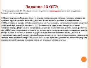 Задание 13 ОГЭ 3.Среди предложений 38 – 44 найдите сложное предложение с одн