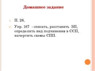 Домашнее задание П. 28, Упр. 167 - списать, расставить ЗП, определить вид под