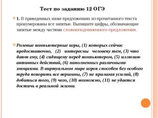Тест по заданию 12 ОГЭ 1. В приведенных ниже предложениях из прочитанного тек