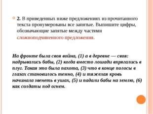 2. В приведенных ниже предложениях из прочитанного текста пронумерованы все з