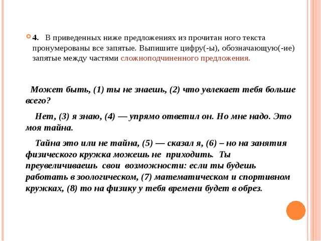4. В приведенных ниже предложениях из прочитан ного текста пронумерованы все...