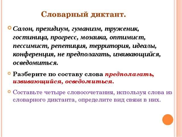 Словарный диктант. Салон, президиум, гуманизм, труженик, гостиница, прогресс,...