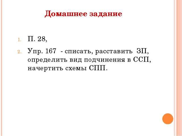 Домашнее задание П. 28, Упр. 167 - списать, расставить ЗП, определить вид под...