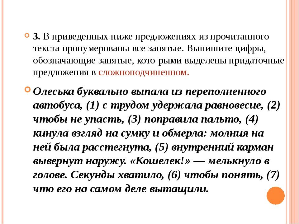 3. В приведенных ниже предложениях из прочитанного текста пронумерованы все з...
