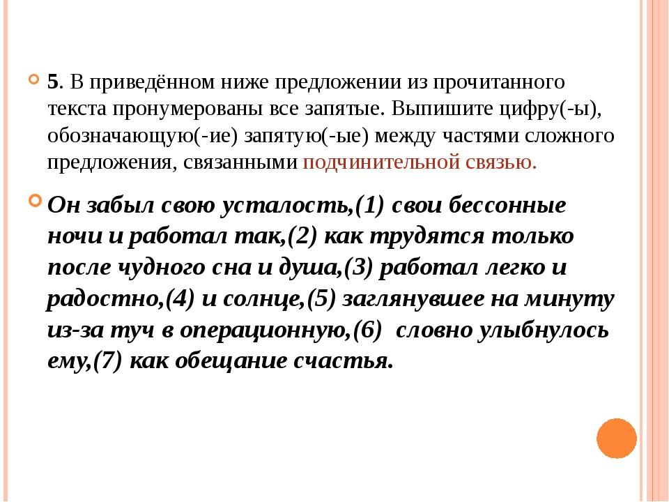 5. В приведённом ниже предложении из прочитанного текста пронумерованы все за...