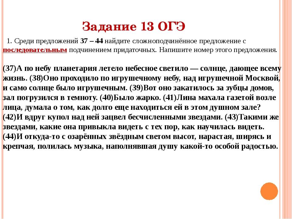 Задание 13 ОГЭ 1. Среди предложений 37 – 44 найдите сложноподчинённое предлож...