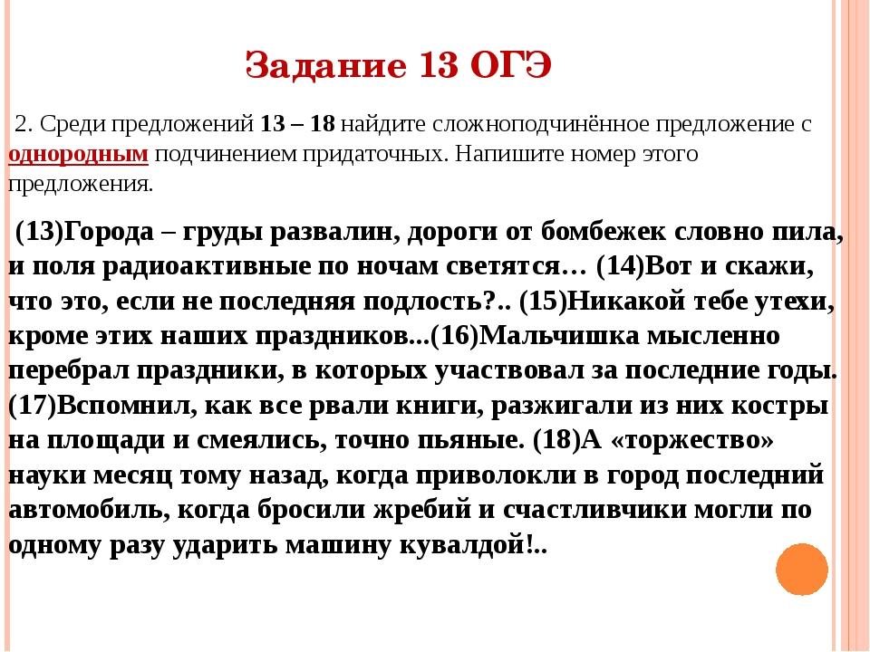 Задание 13 ОГЭ 2.Среди предложений 13 – 18 найдите сложноподчинённое предлож...
