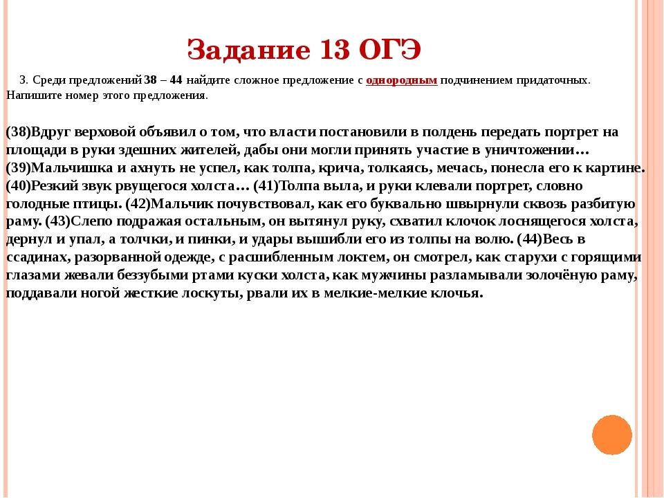 Задание 13 ОГЭ 3.Среди предложений 38 – 44 найдите сложное предложение с одн...
