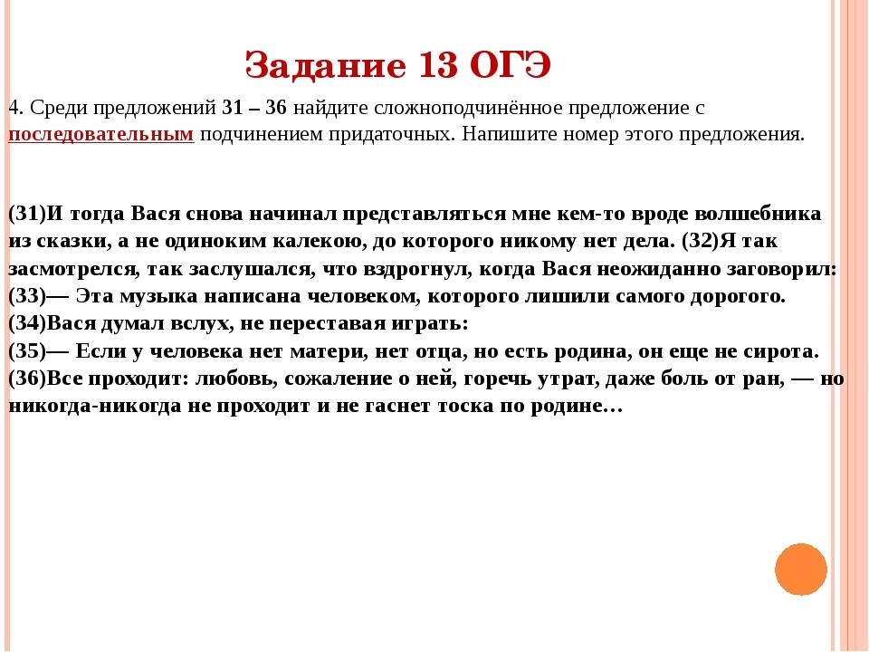 Задание 13 ОГЭ 4.Среди предложений 31 – 36 найдите сложноподчинённое предлож...