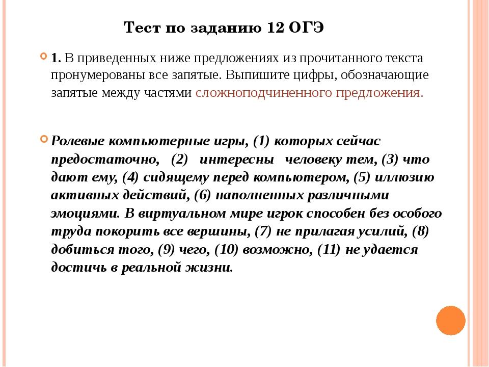 Тест по заданию 12 ОГЭ 1. В приведенных ниже предложениях из прочитанного тек...
