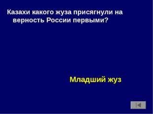 Казахи какого жуза присягнули на верность России первыми? Младший жуз