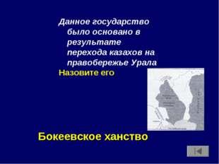 Данное государство было основано в результате перехода казахов на правобере