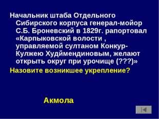 Начальник штаба Отдельного Сибирского корпуса генерал-мойор С.Б. Броневский в