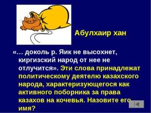 «… доколь р. Яик не высохнет, киргизский народ от нее не отлучится». Эти слов