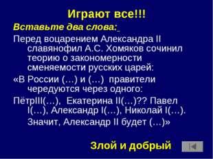 Играют все!!! Вставьте два слова: Перед воцарением Александра II славянофил А