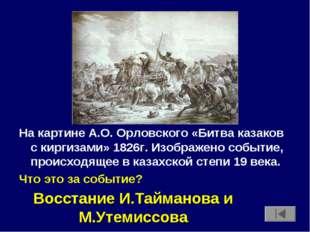 На картине А.О. Орловского «Битва казаков с киргизами» 1826г. Изображено собы